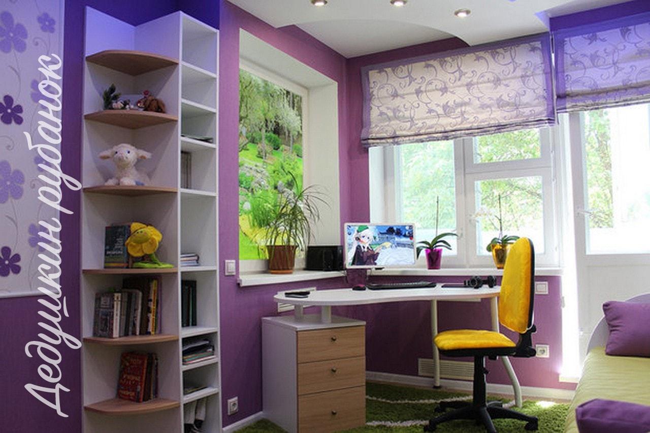 Детская на заказ фиолетового цвета
